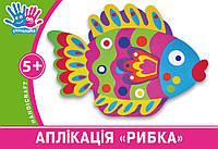 """Набор для творчества """"Рыбка"""", 20*38см"""