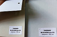 Ткань рулонных штор Термо блокер