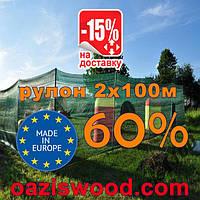 Сетка маскировочная, затеняющая рулон 2х100м 60% Венгрия защитная купить оптом от 1 рулона, фото 1