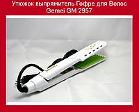 Утюжок выпрямитель Гофре для Волос Gemei GM 2957!Опт