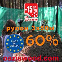 Сетка затеняющая, маскировочная рулон 3*50м 60% Венгрия защитная купить оптом от 1 рулона