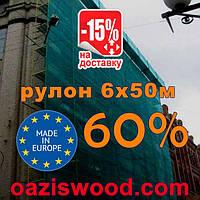 Сетка затеняющая, маскировочная рулон 6*50м 60% Венгрия