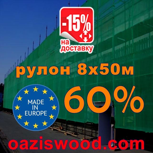 Сітка затіняюча, маскувальна рулон 8х50м 60% Угорщина захисна купити оптом від 1 рулону