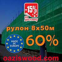 Сетка затеняющая, маскировочная рулон 8х50м 60% Венгрия
