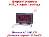 Цифровой вольтметр AC 0-600 В, фото 1