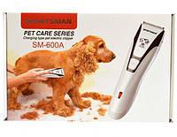Машинка для стрижки животных SM-600A Хит продаж!