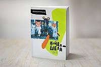 Книга Кайдашева сім'я Іван Нечуй-Левицький