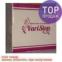 VariSTOP - крем-гель от варикоза (Вари Стоп), 50 мл