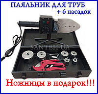 Паяльник для пластиковых труб 20-63 Кировец +ножницы