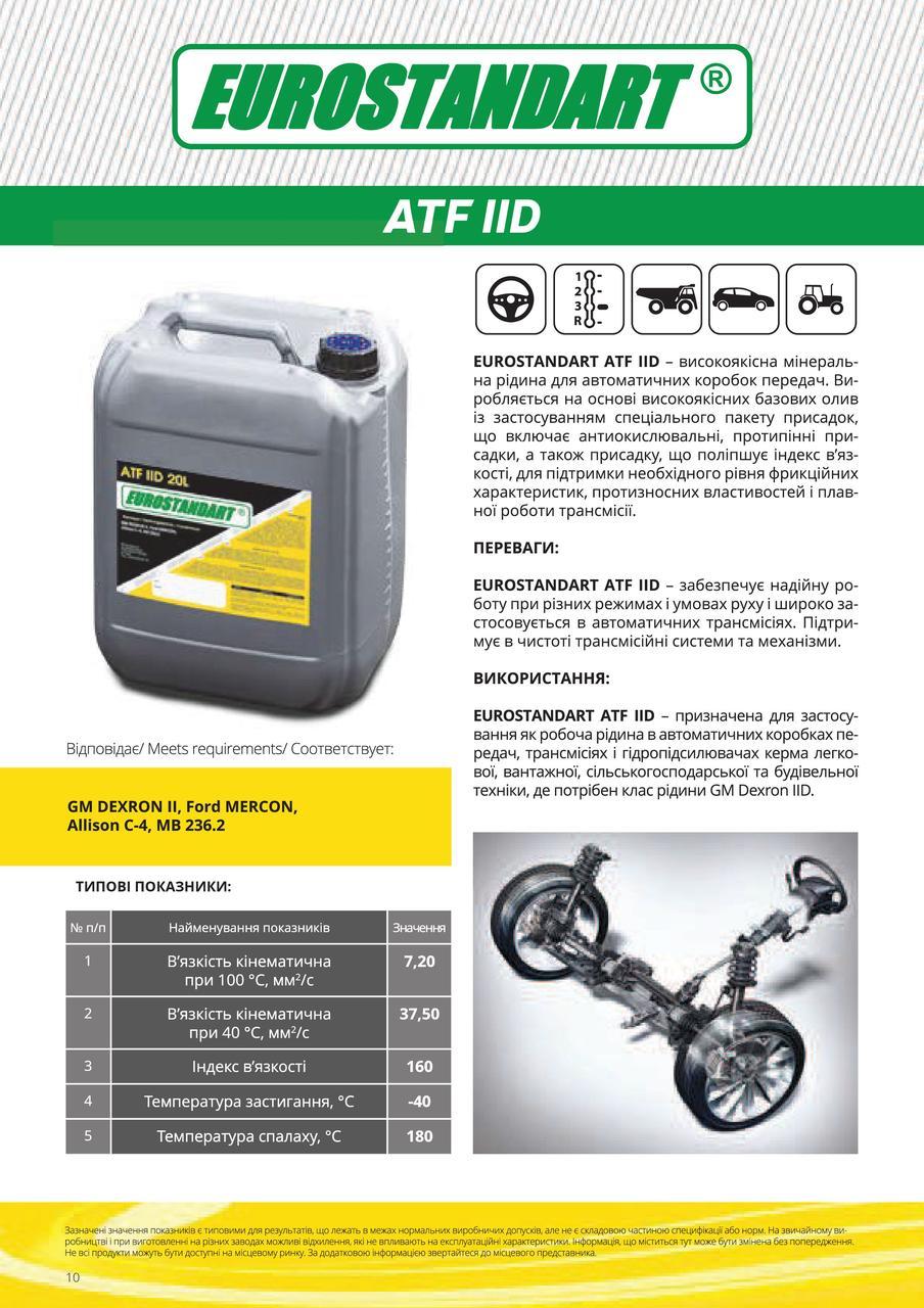 Масло трансмиссионное  для АКПП  ATF