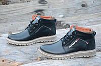 Удобные зимние мужские полуботинки ботинки черные натуральная кожа, мех, шерсть молодежные (Код: Б961а)