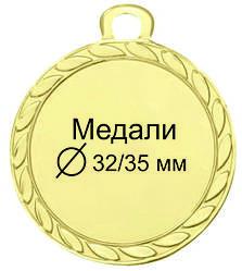 Медали металлические 32/35 мм.