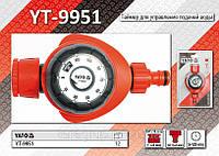 Таймер механический для управления подачи воды, YATO YT-9951