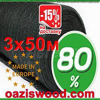 Сетка затеняющая, маскировочная рулон 3м*50м 80% Венгрия