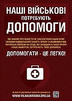 Допоможемо українській армії разом!