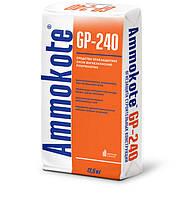 Огнезащитный материал(штукатурка) Ammokote GP-240 (13,5кг)для стальных конструкций