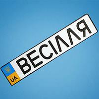 """Наклейка на номера свадебного автомобиля """"Велілля"""""""
