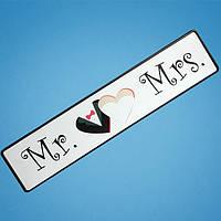 """Свадебный номер-наклейка на автомобиль """"Mr & Mrs"""""""