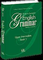 Практична граматика англійської мови. Книга 1 + 2 CD.