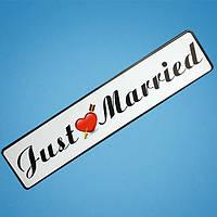 """Свадебный номер-наклейка на автомобиль """"Just Married"""""""