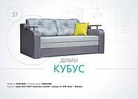 Диван Кубус 1.6 новый