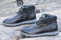 Зимние мужские ботинки, полуботинки черные натуральная кожа, мех, шерсть прошиты (Код: Б973а)