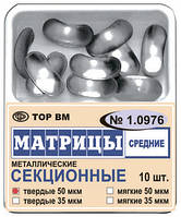 Матрицы контурные секционные металл., средние, 1.0976. 10шт