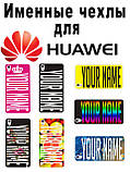 Печать на чехлах для Huawei Nova Lite 2017, фото 2