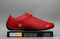 Кроссовки Puma Ferrari пума феррари