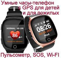 Многофункциональные умные часы GPS D100( EW100s) для детей, подростков и пожилых людей с пульсометром