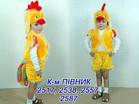 """Новогодний костюм """"Петушка"""" на рост от 98 до 116 см, 315 грн"""