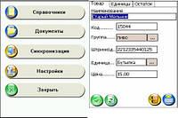 Мобильный учет для ТСД
