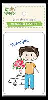 Магніт «Тимофій», фото 1