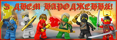 Плакат баннер на украинском языке Лего Ниндзяго 30х90 см