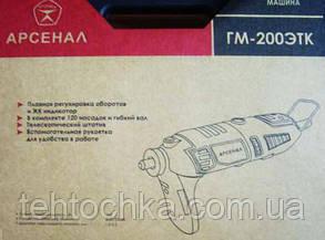 Гравер Арсенал ГМ - 200 ЭТК, фото 2