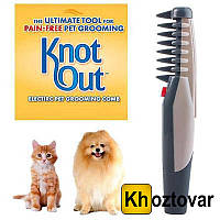 Расческа для удаления колтунов у кошек и собак Knot Out