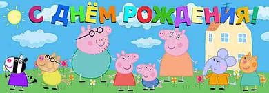 Плакат баннер Свинка Пеппа 30х90 см