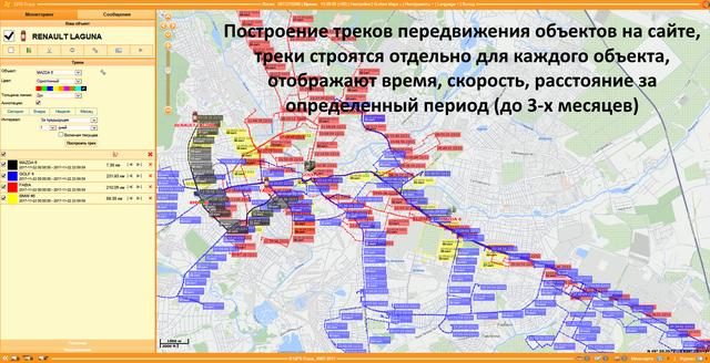 GT02A построение треков объектов на карте на сайте gps-trace.com