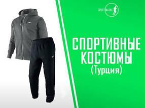 Спортивные костюмы (Турция)