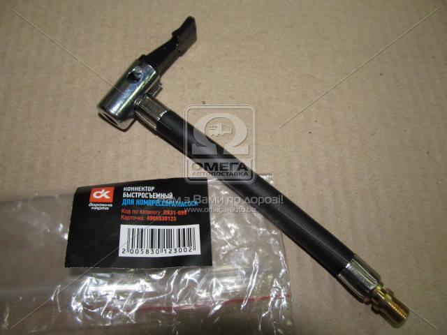 Коннектор быстросъемный для компрессора/насоса  (арт. DK31-099)