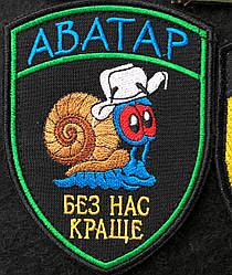 "Шеврон сувенирный ""АВАТАР - без нас краще"""