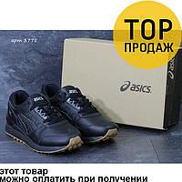 Мужские кроссовки Asics Gel, черного цвета / кроссовки мужские Асикс Гель, кожаные, удобные, модные