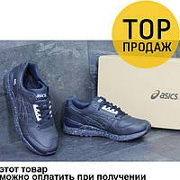 Мужские кроссовки Asics Gel, темно-синего цвета / кроссовки мужские Асикс Гель, кожаные, удобные, модные