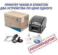 Удобный 2в1 принтер для печати чека, ценников, штрих кодов Xprinter 360B. Отличное качество. Код: КГ2563