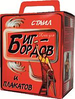 Клей «СТАЙЛ» для  Бигбордов  и плакатов 1000 гр