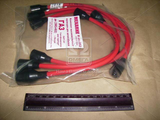 Провод зажигания ГАЗ (двигатель402) (5шт) (эпз 052) (производство Цитрон) (арт. 402.3707245)