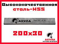 Фирменный профессиональный строгальный нож Акула (заточен с 2 сторон) 200 мм на 30 мм