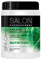 Маска для укрепления волос Salon Professional Spa Care Treatment 1000 мл + ШАМПУНЬ 1000 мл В ПОДАРОК