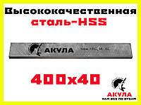 Фирменный профессиональный строгальный нож Акула (заточен с 2 сторон) 400 мм на 40 мм