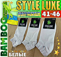 Носки мужские белые Стиль Люкс STYLE LUXE бамбук Украина 41-46р НМЛ-06293